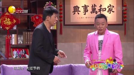 """《孙涛送礼物惹误会 潘长江邵峰上演""""血型疑云""""》"""