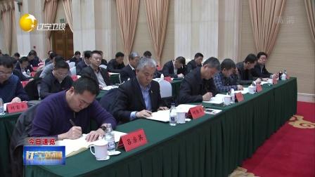 2018年省(中)直企业党建工作会议今天举行 辽宁新闻 180316