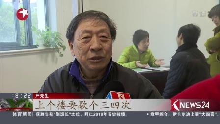 上海虹口:首家加装电梯事务所成立 东方新闻 20180319 高清版