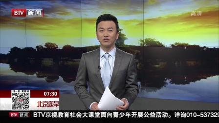 《幽默文库》第一集 北京您早 180324