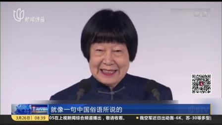 82岁中国女科学家获世界大奖  风趣幽默赢得掌声