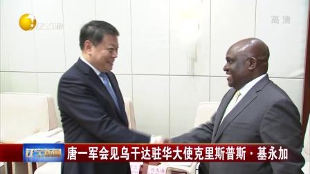 唐一军会见乌干达驻华大使克里斯普斯·基永加 辽宁新闻 180330