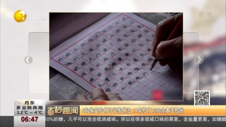 6旬保安抄书习字练书法  11年抄了1200余本手抄册 第一时间 180410