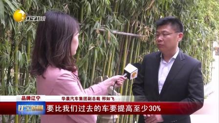 中华V7发布  华晨迈向品质时代 辽宁新闻 180417