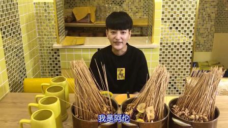 「大胃王阿伦」今天的午餐:1571串冷锅串串