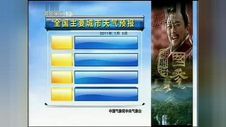 《全國主要城市天氣預報》20110105