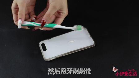 教你一招手机壳发黄如何清洗, 用它刷一刷, 手机壳变的跟新买的一样
