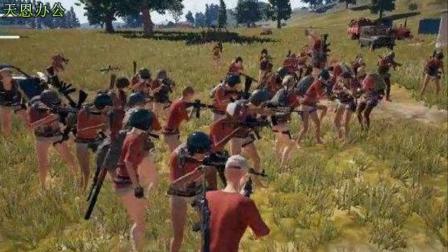 絕地求生:紅衣軍團東山再起!佛系軍團三十人組排馬路集體鳴槍