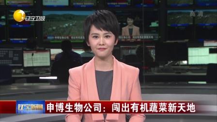 申博生物公司:闯出有机蔬菜新天地 辽宁新闻 180430