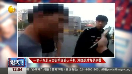 一男子在北京当街抢夺路人手机 没想到对方是刑警 说天下 20180501 高清版