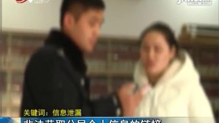 【关键词: 信息泄露】江苏镇江: 非法获取公民个人信息的链接