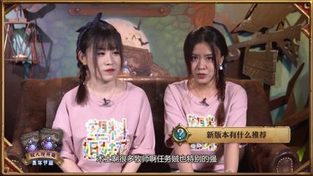 2018炉石传说双人现开赛青年节篇 B组 塑料姐妹花 采访视频
