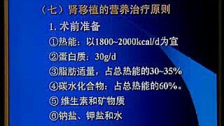 中國醫科大學臨床營養學教學視頻23 23 第二十三集_標清