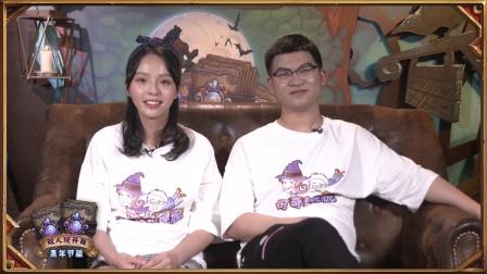 2018炉石传说双人现开赛青年节篇 C组 奇奇和妮妮采访视频