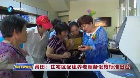 莆田:住宅区配建养老服务设施标准出台 福建卫视新闻 180506