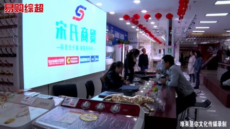 清水县易购综超企业宣传片