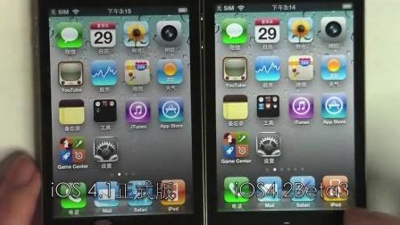 魏布斯 苹果iPhone4运行iOS4.2beta3与iOS4.1对比操作