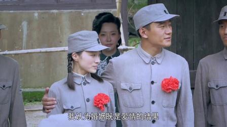 夏安国与陈静喜结良缘,举办革命婚礼