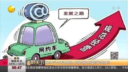 网约车平台和司机将纳入出租车服务质量信誉考核体系 第一时间 180525