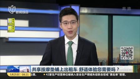 共享按摩墊鋪上出租車  舒適體驗您需要嗎? 上海早晨 180525