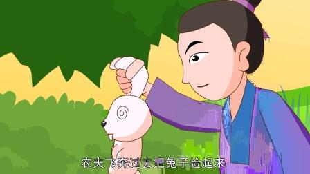 中國經典童話故事40 守株待兔