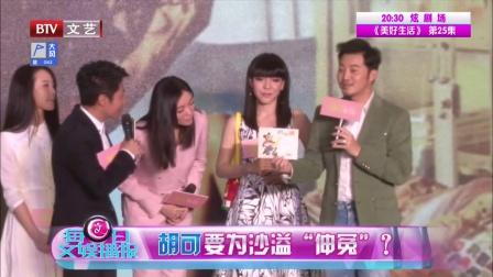 沙溢  参加综艺节目遭惨虐 每日文娱播报 180526
