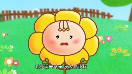 19公益广告《留守的花朵篇》