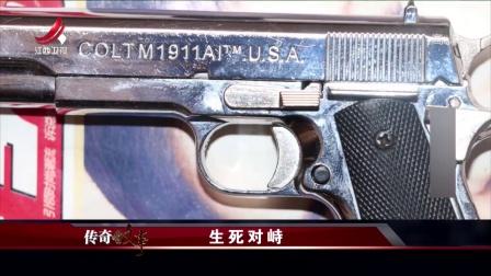 警方通过遗留物品追捕至毒贩家 竟查获枪支和病毒 传奇故事 180207 高清
