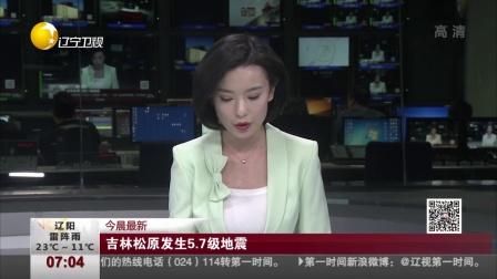 吉林松原发生5.7级地震 第一时间 180528