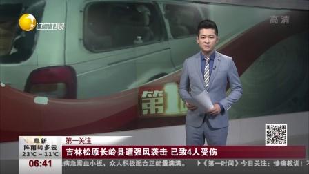 吉林松原长岭县遭强风袭击  已致4人受伤 第一时间 180529