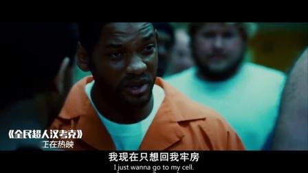全民超人汉考克(片段)超人入狱有人遭殃了