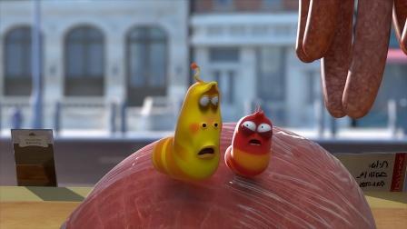 爆笑虫子: 小红和小黄被封在了塑料带中, 还不容易出来了结尾亮了!