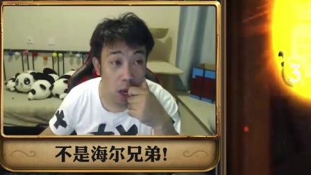 2018炉石传说双人现开赛青年节篇 B组 不是海尔兄弟!开包视频