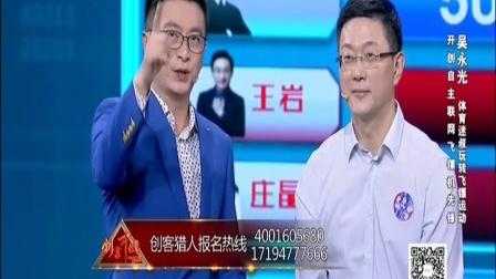 20180606《创客中国》:吴永光 余德彪 佟绍华融资