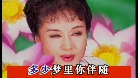 彭丽媛-荷花梦