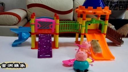 小猪佩奇玩具游乐园 仓鼠在游乐园玩滑板