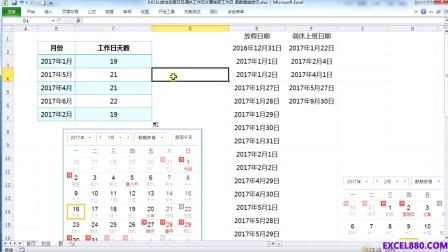 192_EXCEL按法定假日及调休工作日计算实际工作日 函数高级技巧