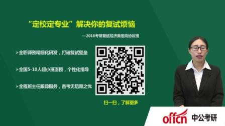 """2018经济学专业考研复试大""""揭秘""""武汉大学"""