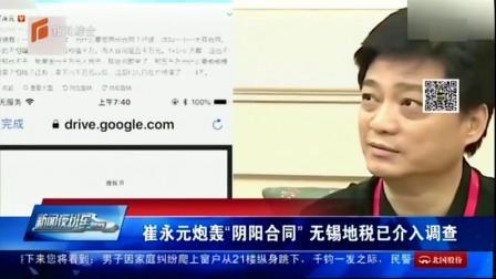 """[新闻夜班车-石家庄]崔永元炮轰""""阴阳合同""""无锡地税已介入调查"""
