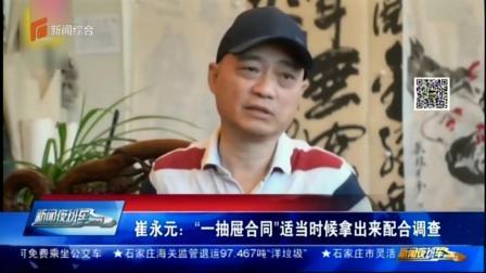 """[新闻夜班车-石家庄]崔永元:""""大小合同""""的确不是范冰冰的"""