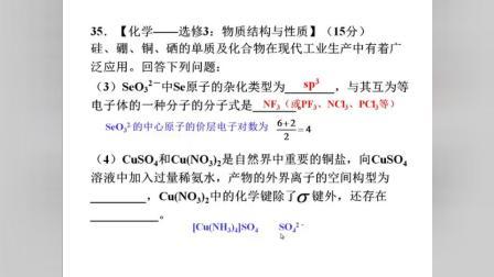 唐山市2018届三模化学试题讲评-35题