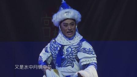 新编评剧孝庄长歌 难得她(冯子洋)