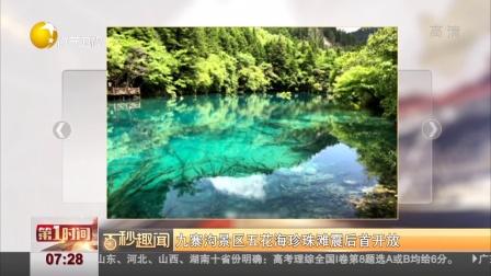 九寨沟景区五花海珍珠滩震后首开放 第一时间 180613
