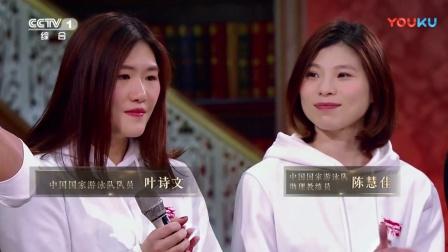 """亚运冠军徐嘉余提及""""游泳之父""""情难自禁泪洒现场"""