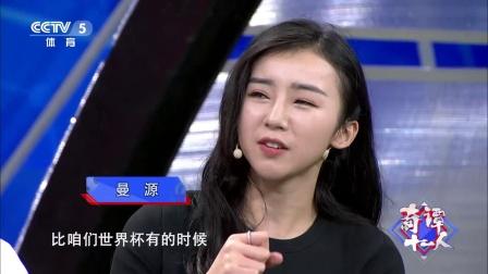 蒋梦婕对太太团印象比较深刻的有小贝的老婆和C罗的女朋友