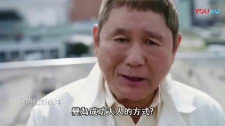 拒绝佛系,北野武拍广告教育日本年轻人要有欲望