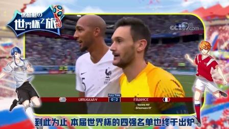 《优酷君的世界杯之旅》07期:法国队挺进决赛 比利时遗憾退场