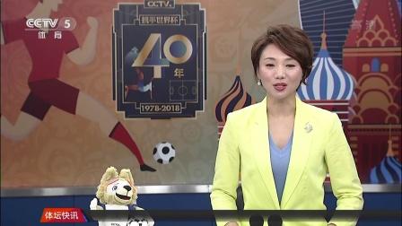 科贝尔走出低谷首夺温网体坛快讯20180715 高清