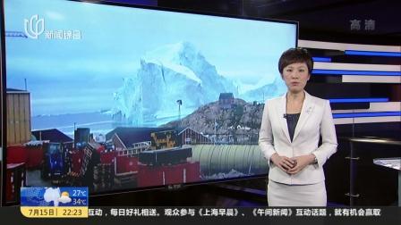 格陵兰:大冰山逼近小村庄  若崩解恐引发海啸 新闻夜线 180715