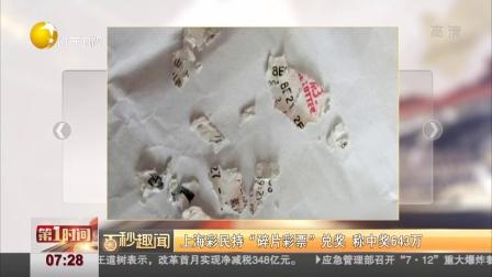 """上海彩民持""""碎片彩票""""兑奖  称中奖643万 第一时间 180718"""